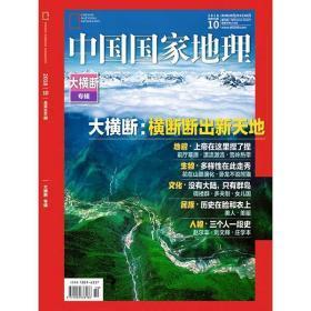 中国国家地理2018年第10期大横断专辑加厚版