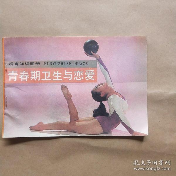 婚育知识画册:青春期卫生与恋爱