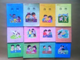 八零后九十年代六年制小学自然课本全套12册合售