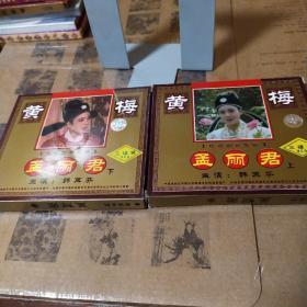 孟丽君 黄梅戏 6VCD