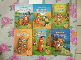 卓越亚马逊五星级图书   6册齐合售  彩绘本