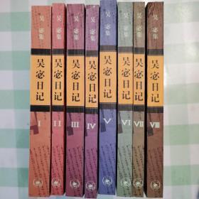 吴宓日记(1—8)