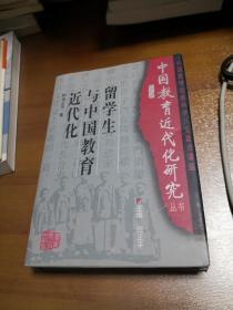留学生与中国教育近代化 (中国教育近代化研究丛书)