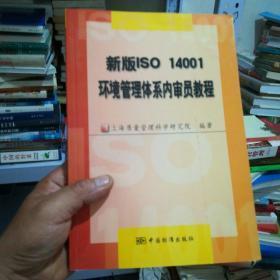 新版ISO 14001环境管理体系内审员教程(16开)