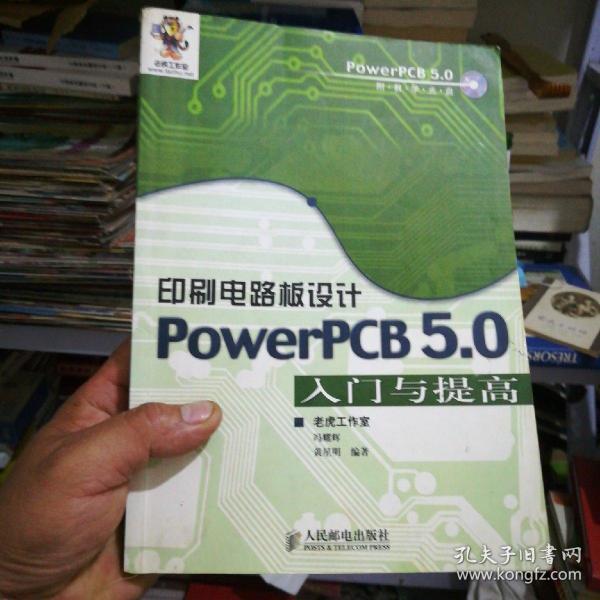 印刷电路板设计:PowerPCB 5.0入门与提高(16开)