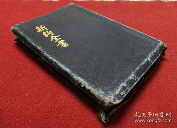 民国1940年出版《新约全书》上帝版大字本,精装真皮封面,三面刷金,大开本一千余页,基督教圣经。。