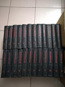 马克思恩格斯全集   24本合售  分别是3、9、10、11、12、13、14、15、16、18、19、21、22、28、29、30、31、33、34、36、38、40、45、50