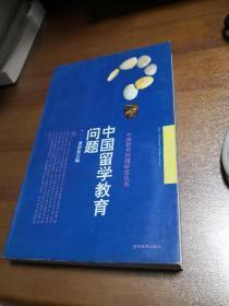 中国留学教育问题