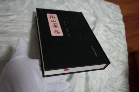 16开精装大厚本、清初书法家王铎书法《拟山园帖》(货号Y-0787)