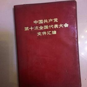 中国共产党第十次全国代表会文件汇编