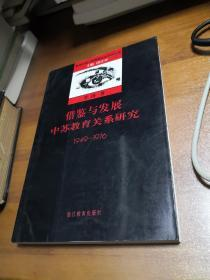 借鉴与发展中苏教育关系研究 1949--1976