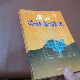 贵州苗族歌谣选
