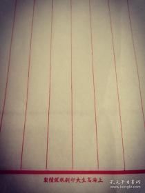 民国上海著名纸行【高生大】空白信笺纸单面30张    27*19    28*18两种规格