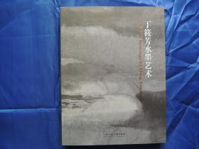 丁筱芳水墨艺术(仅印量1千本)