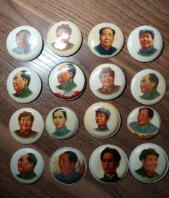 文革时期:毛主席泡沫像章16枚。残的已经挑出去了