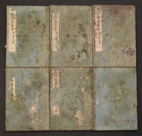 和刻《渊鉴类函纂要》6卷6册全,江户后期汉学者对清初大型类书《渊鉴类函》所作的纂要,明治14年出版。惜旧遭水侵品差