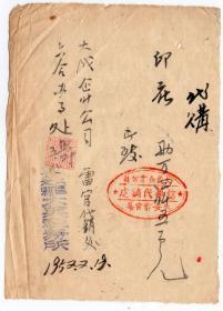 """华东区税票-----1952年安徽省大英税务所""""购买印花税票证明书""""1"""