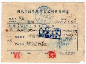 盐专题----50年代发票单据------1952年川东区涪陵盐业支公司,售盐发票(印花总贴)7994