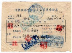盐专题----50年代发票单据------1952年川东区涪陵盐业支公司,售盐发票(印花总贴)7981