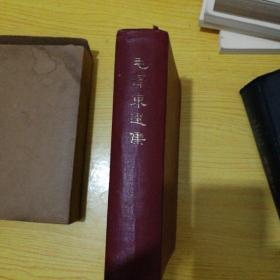 66年一印竖版毛泽东选集一卷本山东印硬精装