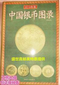 中国银币图录----2019年新版