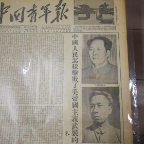 《中国青年报》第二十号,1951年建党节报!
