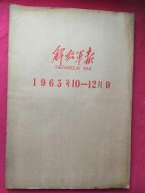 精品报:公开发行的报纸,超多的毛主席像:解放军报1963年10月-12月合订本共3个月的,多网店同售,以本店确认为准,真心喜欢,价格可议