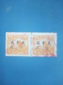 加盖广东区税票双连。