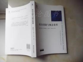 凤凰文库·人文与社会系列:政治创新与概念变革