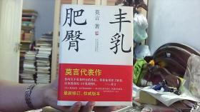 [莫言精裝本]《豐乳肥臀》北京十月文藝2010年1月一版一?。ù?2開,88品)東租屋--南1橫