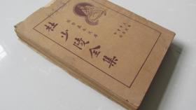 杜少陵全集——上下册全——上海中央书店印行——1935.11——下册为赵今慧赵苏清夫妇藏书——下册盖有精美藏书印多枚。