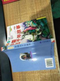 插图本 中国五千年故事 下