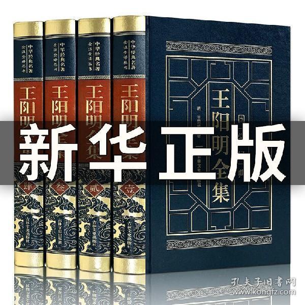 王阳明全集(全三册)