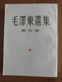 【美品】【毛泽东选集】第五卷 繁体竖版 北京一版一印 少见 书品干净漂亮