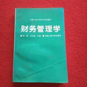 中国人民大学会记系列教材财务管理学