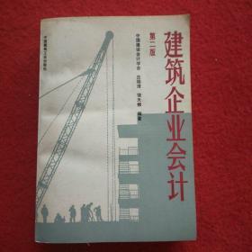 建筑企业会计第二版