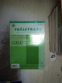 中国骨与关节损伤杂志 2011 7