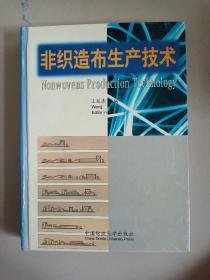 非织造布生产技术