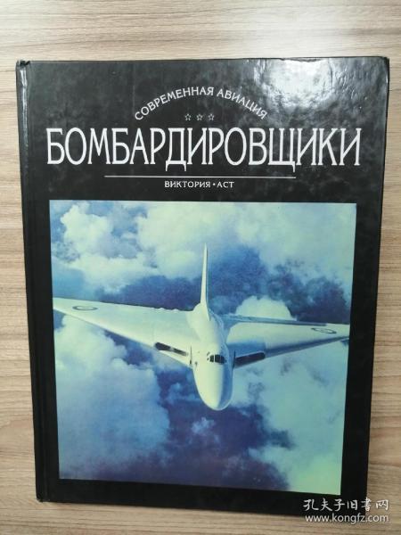俄文原版:苏联俄罗斯轰炸机画册(1997年,175页,大16开全彩图片)