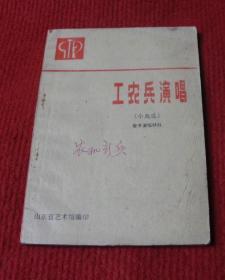 工农兵演唱,小戏选,春节演唱材料--A30