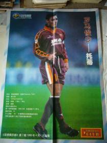 上世纪九十年代意大利足球明星:罗马俊少-托蒂(印刷品)4开