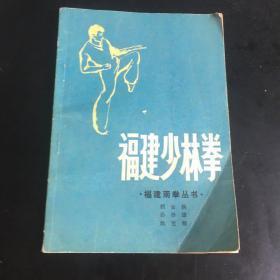 正版现货 福建少林拳 福南拳丛书 一版一印