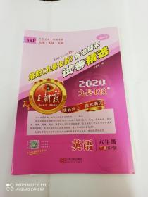 2020洛阳九县七区试卷,六年级下册英语科普版