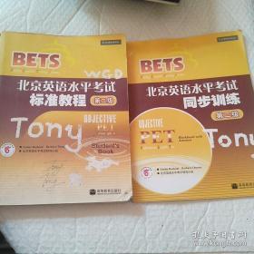 〈北京英语水平考试〉系列·北京英语水平考试标准教程:第2级 + 同步训练。 两本。合售
