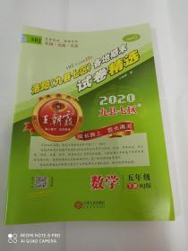 2020洛阳九县七区试卷,五年级下册数学人教版