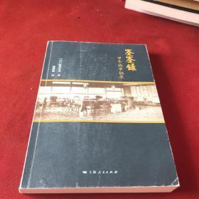 蹇蹇录:甲午战争秘录