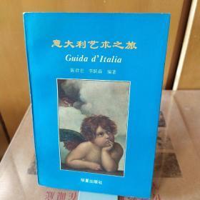 意大利艺术之旅