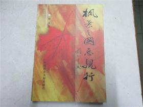 《枫叶之国恳亲行》作者刘文乔签赠本