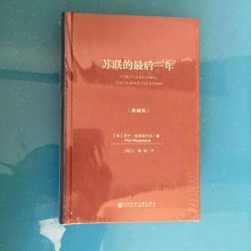 苏联的最后一年(典藏版)