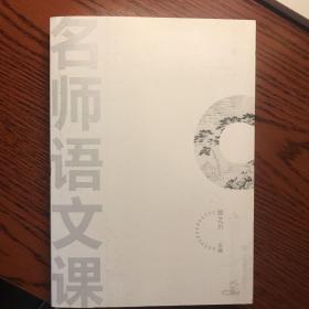 名师语文课(高中卷)